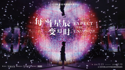 Immersive Digital Art Exhibition: Expect The Unexpected Opening Soon In Shenzhen | Digital Journal